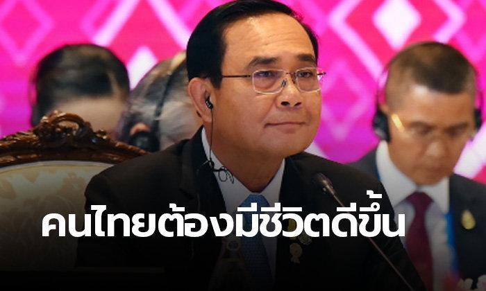 นายกฯ คุยอาเซียน ย้ำไทยเร่งพัฒนาเศรษฐกิจให้ประชาชนมีชีวิตดี