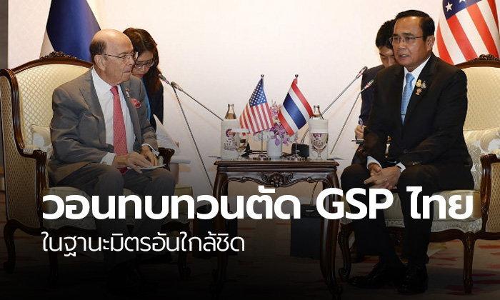 นายกฯ ถกสหรัฐฯ ขอทบทวนตัด GSP ไทย ห่วงผลกระทบภาคเอกชน