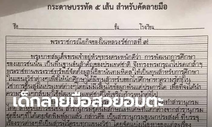 โซเชียลทึ่ง คัดลายมือนเด็ก ป.6 อักษรไทยสวยงามเหมือนจับพิมพ์ใส่