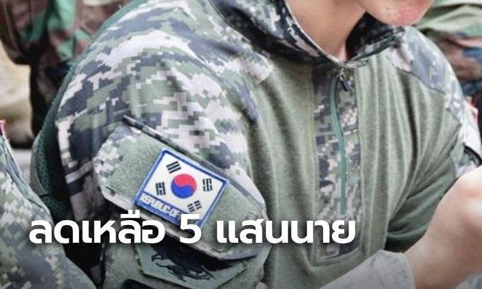 เกาหลีใต้วางแผนลดจำนวนทหารลงเหลือ 5 แสนนาย ภายในปี 2022