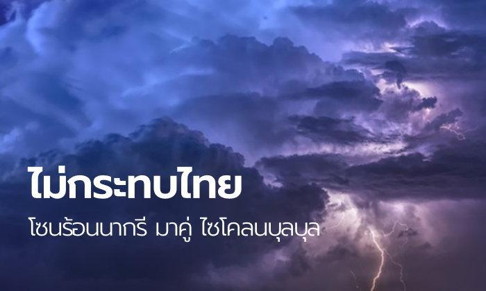 """เตือนพายุโซนร้อนรุนแรง """"นากรี"""" มาพร้อมไซโคลนรุนแรง """"บุลบุล"""" ไทยยังปลอดภัย"""