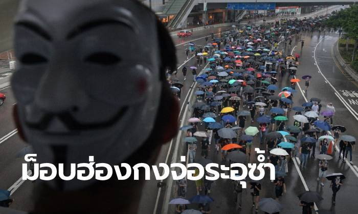 """สถานกงสุลใหญ่เตือนคนไทย เลี่ยง """"ม็อบฮ่องกง"""" ชุมนุมต่อเนื่อง 8-11 พ.ย."""