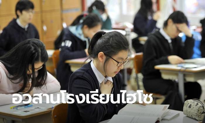 """เกาหลีสั่งยกเลิกระบบ """"โรงเรียนไฮโซ"""" ขีดเส้นขจัดให้หมดในปี 2025"""
