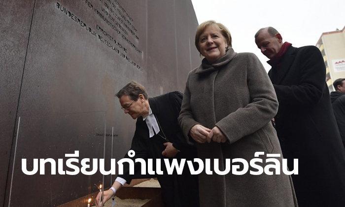30 ปีทำลายกำแพงเบอร์ลิน: นายกฯ เยอรมนี วอนประชาชนปกป้องประชาธิปไตย-เสรีภาพ