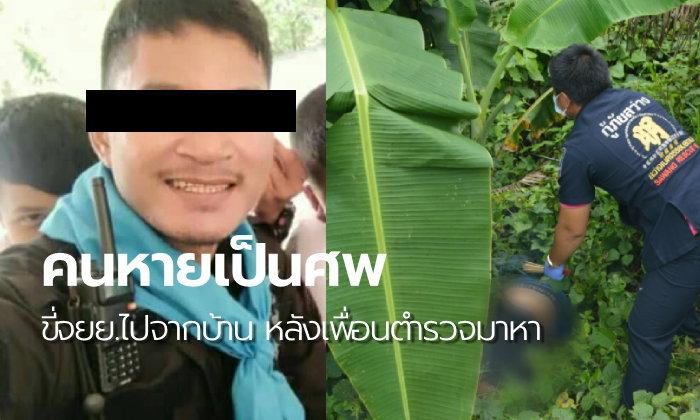 ฆ่าอดีตทหารพรานยะลา วัย 29 หมกโคนต้นกล้วย สาวเข่าทรุดมาหาใบตองแต่เจอศพ