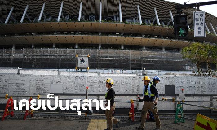 ขนหัวลุก! เจอโครงกระดูก 187 ศพ ใต้ไซต์สนามโอลิมปิค เทศบาลโตเกียวลั่นเคยเป็นสุสาน