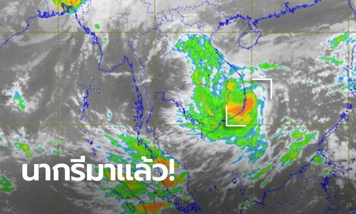 พายุโซนร้อนนากรี ใกล้เข้ามาแล้ว! อีสาน-ตะวันออกเตรียมเจอฝน ก่อนอากาศวูบ 3-5 องศา