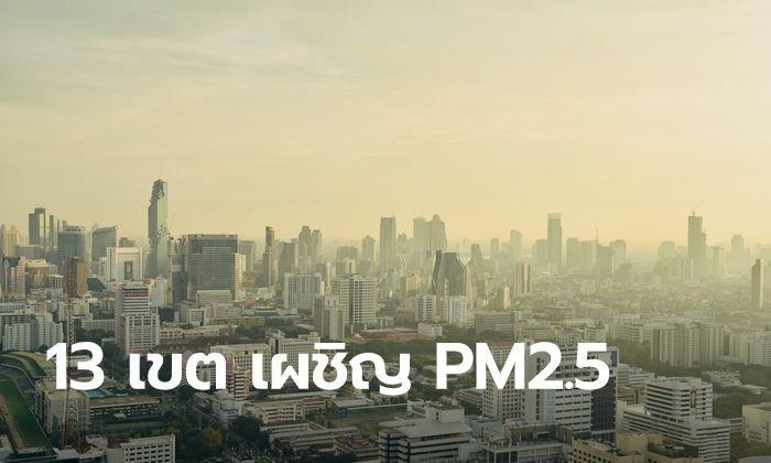 ฝุ่นพิษมาอีกแล้ว! 13 เขตทั่วกรุงเทพ ค่า PM2.5 เกินมาตรฐาน แนะประชาชนระวังสุขภาพ