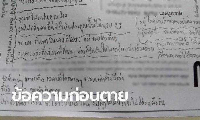 แฟนไม่มาหา สาววัย 31 นั่งพับเพียบผูกคอตาย เขียนตัดพ้อความรักเต็มหน้ากระดาษ