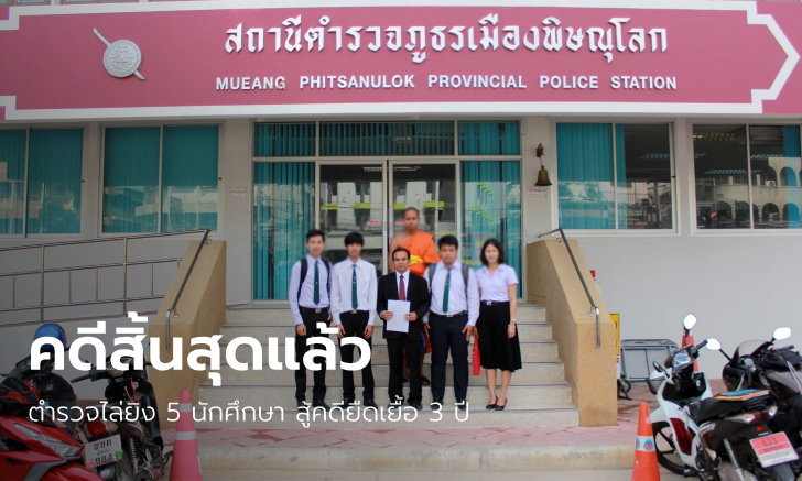 ศาลฎีกาพิพากษายืนจำคุก 3 ตำรวจพิษณุโลก ขับรถไล่ยิงทำร้าย 5 นศ.ราชภัฏ