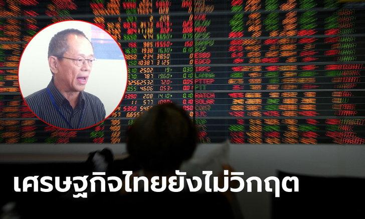 """ผู้เชี่ยวชาญชี้ เศรษฐกิจไทยยังไม่วิกฤตถึงขั้น """"ฟองสบู่แตก"""""""