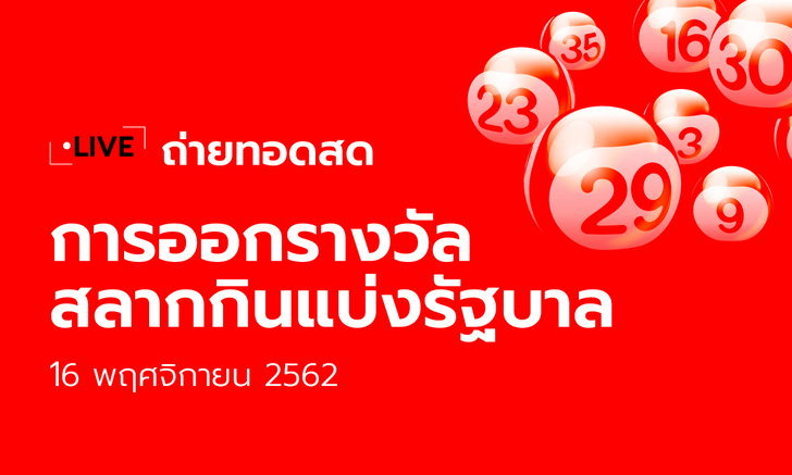 ถ่ายทอดสด การออกรางวัลสลากกินแบ่งรัฐบาล 16 พฤศจิกายน 2562