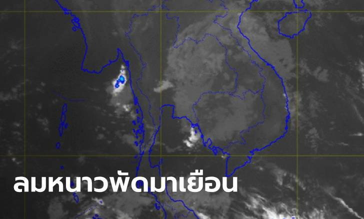คืนนี้นอนหนาว! อุตุฯ แจ้งลมหนาวแผ่มาแล้ว เตือนภาคใต้ระวังฝนตกหนัก