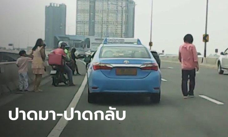 แท็กซี่หัวร้อนขับปาดหน้าแล้วทุบรถ ลูกเมียรับไม่ไหววิ่งเตลิดลงจากรถ