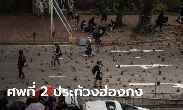 ตายแล้วศพที่ 2 ประท้วงในฮ่องกง! ชายสูงวัยโดนลูกหลง อิฐปาดับ ขณะผู้ชุมนุม 2 ฝั่งปะทะ