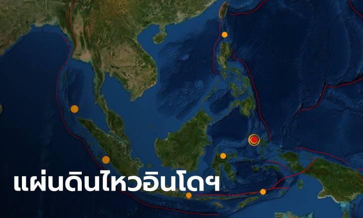 แผ่นดินไหว 7.1 กลางดึก เขย่าทะเลอินโดนีเซีย แจ้งเตือนภัยสึนามิ