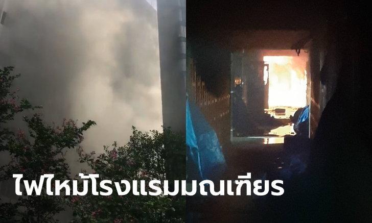 นาทีระทึก! เผยคลิป-รูปไฟไหม้โรงแรมมณเฑียร คาดต้นเพลิงมาจากส่วนปรับปรุงตึก
