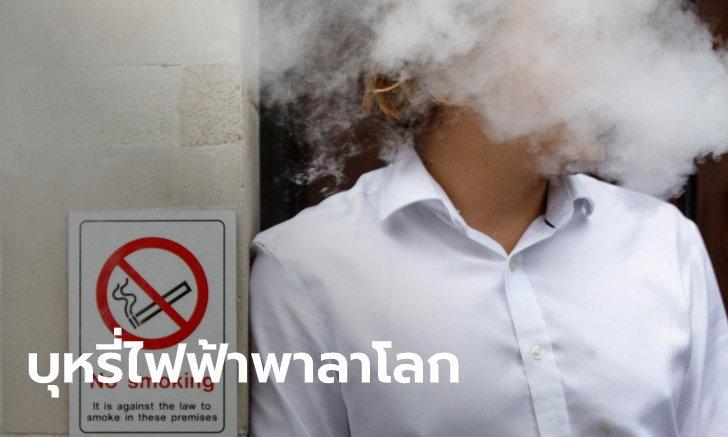 วัยรุ่นเบลเยียมอายุ 18 ดับคาเตียงโรงพยาบาล สาเหตุจากบุหรี่ไฟฟ้า คนแรกของประเทศ