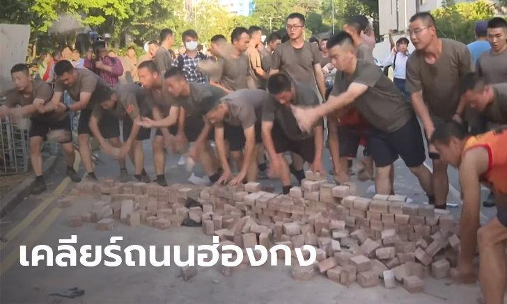 ทหารจีนเข้าเคลียร์ก้อนอิฐบนถนนฮ่องกง ผู้ประท้วงเชื่อส่งสัญญาณขู่สลายชุมนุม