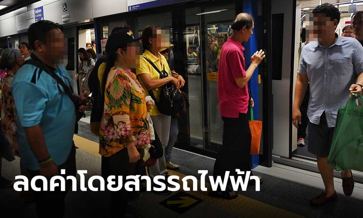 """""""รัฐบาล""""เดินหน้า นโยบายลดค่าโดยสารรถไฟฟ้า หวังช่วยประชาชน"""