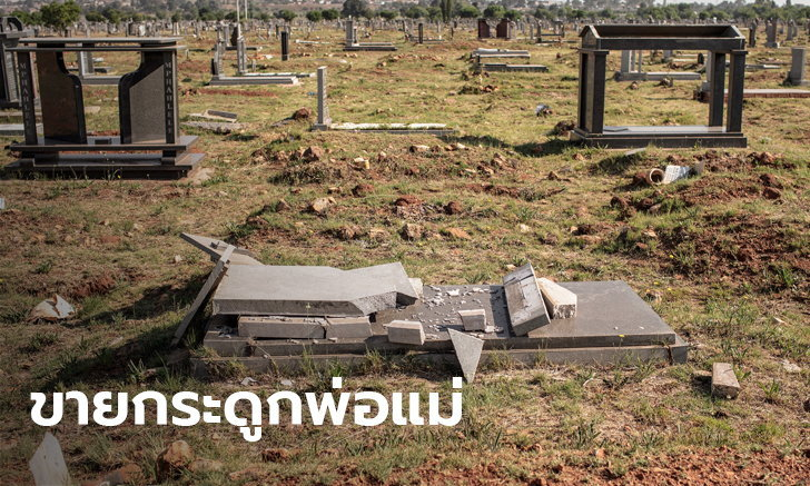หนุ่มแอฟริกาจนปัญญา ขุดหลุมศพพ่อแม่ เก็บกระดูกแลกมอเตอร์ไซค์