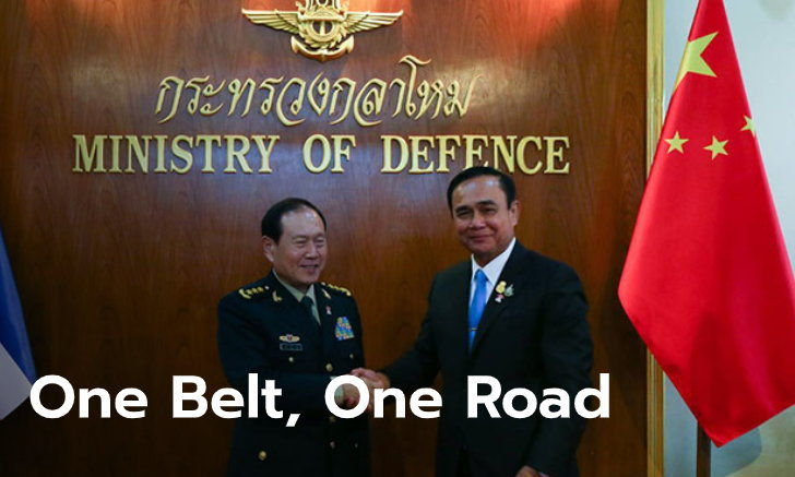 """""""บิ๊กตู่"""" ต้อนรับ รมว.กลาโหมจีน ย้ำสัมพันธ์ หนุนโครงการ """"One Belt, One Road"""""""