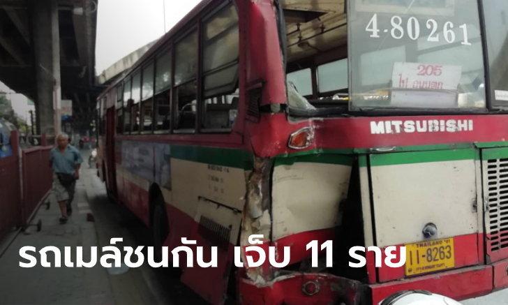 รถเมล์สาย 205 เบรกกะทันหัน รถเมล์อีกคันตามหลังมาชนท้าย ผู้โดยสารเจ็บ 11 คน