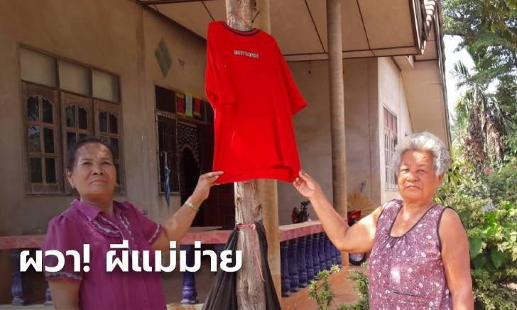 ชาวบ้านโคราชแห่แขวนเสื้อแดง ผวาผีแม่ม่ายเอาชีวิต หลังมีคนไหลตาย 5 รายติด