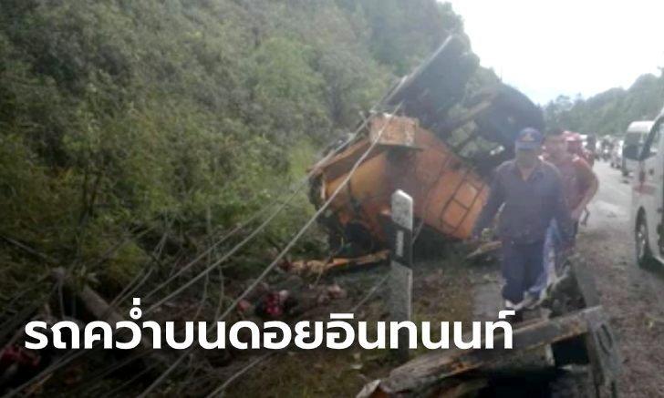 รถบรรทุกน้ำกองทัพอากาศ พลิกคว่ำบนดอยอินทนนท์ เสียชีวิต 2 ราย บาดเจ็บอีก 2 ราย