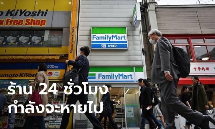 ร้านสะดวกซื้อทั่วญี่ปุ่น ทยอยเลิกเปิด 24 ชั่วโมง เพราะวิกฤตขาดแรงงาน