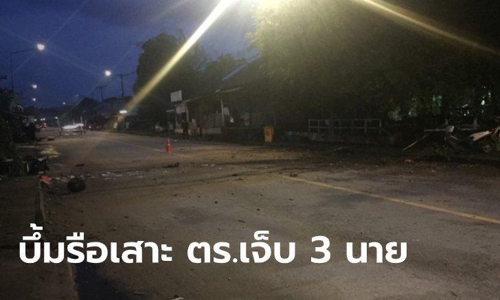 รือเสาะบึ้มอีก! คนร้ายลอบวางระเบิดริมถนน ตำรวจจราจร เจ็บ 3 นาย