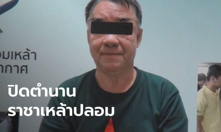 """ตำรวจไทยโชว์ปิดตำนาน """"เดวิด ราชาเหล้าปลอม"""" เสี่ยสุราเถื่อนมาเลย์ผู้เลื่องชื่อ"""