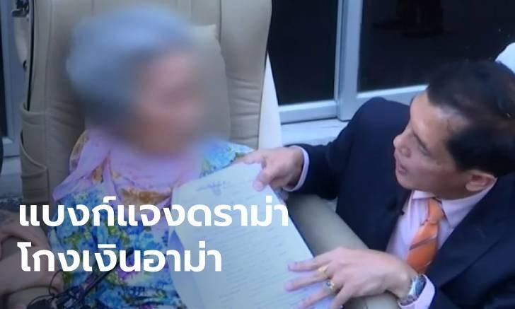 """ธนาคารดังโร่แจง ดราม่า """"อาม่า"""" ฟ้องลูกสาว-พนักงานแบงก์ สูบเงิน 250 ล้าน"""