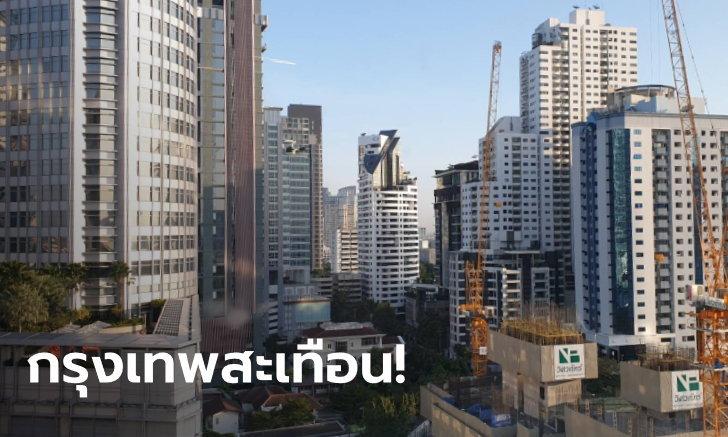 แผ่นดินไหว สปป.ลาว สะเทือนถึงกรุงเทพฯ คนบนตึกสูงรับรู้แรงสั่นสะเทือนชัดเจน (คลิป)