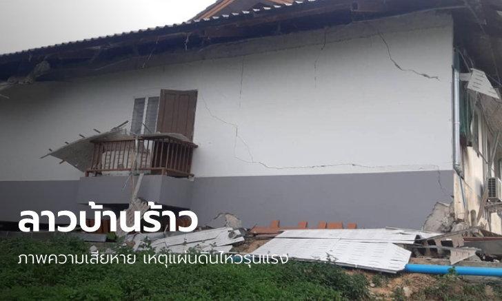 เปิดภาพความเสียหาย หลังเกิดแผ่นดินไหว 6.4 ที่ประเทศลาว รุนแรงจนบ้านร้าว