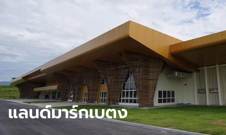 เปิดภาพเต็ม สนามบินเบตงสร้างเสร็จสมบูรณ์แล้ว สวยตระหง่านกลางหุบเขา