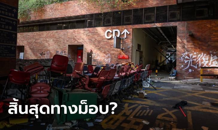 จ่อปิดฉากม็อบฮ่องกง ตำรวจปิดล้อมสกัดเสบียง แกนนำทยอยมุดท่อหนี