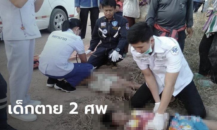 สลดใจ เด็กชาย 10 ขวบ ขี่มอเตอร์ไซค์เพื่อนซ้อนท้าย กระบะชนคอหักตายทั้งคู่