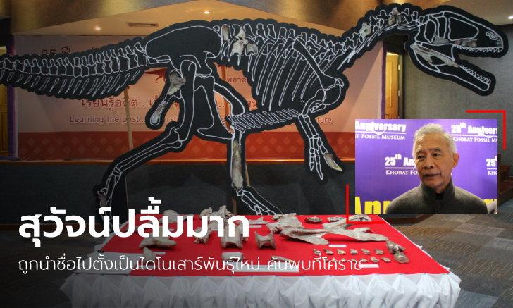 """ค้นพบไดโนเสาร์สายพันธุ์ใหม่ของโลก """"สยามแรปเตอร์ สุวัจน์ติ"""" ฉายานักล่าแห่งสยาม"""