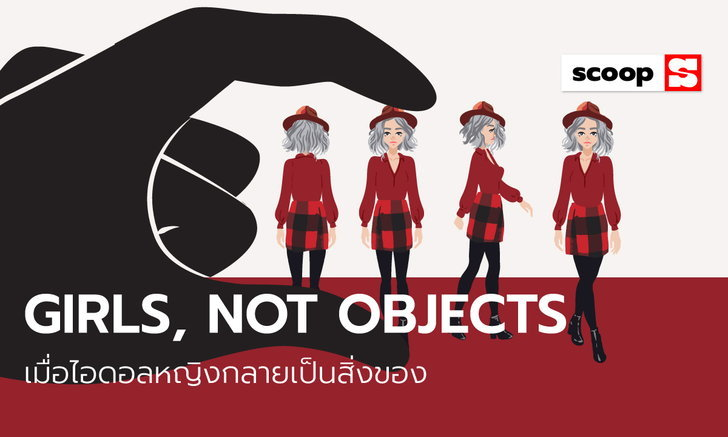'GIRLS, NOT OBJECTS' เมื่อไอดอลหญิงกลายเป็นสิ่งของ