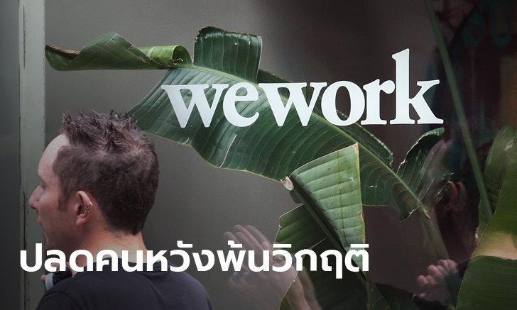 ซอฟต์แบงก์ เข้าฮุบ WeWork แถมปลดพนักงาน 2,400 คนเคว้ง หลังซีอีโอเก่าโกยเงินเสวยสุข