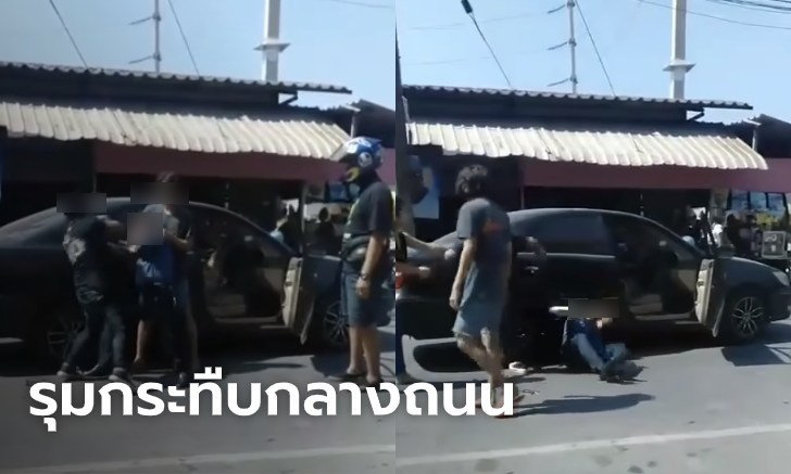 ตำรวจเร่งล่าแก๊งชายฉกรรจ์ รุมกระทืบชายวัยกลางคนกลางถนน