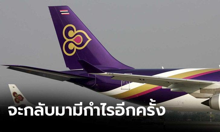 """""""ถาวร"""" มั่นใจแผนฟื้นฟู """"การบินไทย"""" มาถูกทาง เชื่อจะกลับมามีกำไรอีก"""