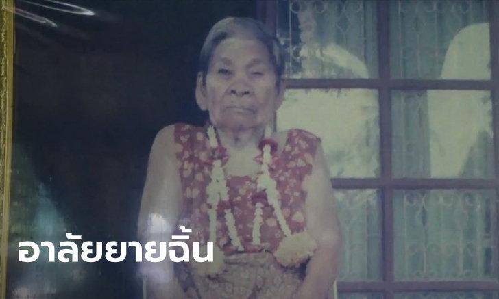 สิ้นคุณทวด 5 แผ่นดิน อายุ 105 ปี ช้อนในครัวหายเกลี้ยงคนแอบหยิบไปบูชา