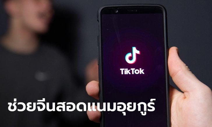 ออสเตรเลียผวา อ้างพบข้อมูล TikTok-หัวเว่ย ช่วยรัฐบาลจีนสอดแนม-ละเมิดสิทธิ์ชาวอุยกูร์