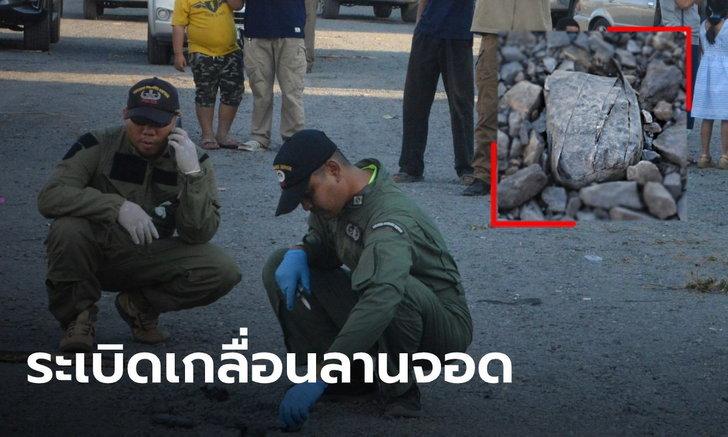 หนุ่มส่งอ้อย เตะก้อนปริศนาเล่น ระเบิดตูมสนั่น EOD มาตรวจสอบ เจออีกเป็น 10 ลูก