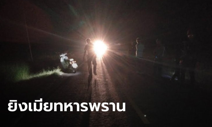 สลดใจ ภรรยาทหารพราน ขี่รถมากับลูก 5 ขวบ ถูกคนร้ายดักยิงเสียชีวิต ส่วนลูกปลอดภัย