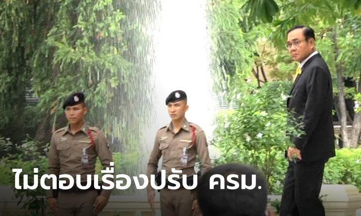 """""""ประยุทธ์"""" ไม่ตอบปมปรับ ครม. เปิดทาง """"เศรษฐกิจใหม่"""" ขณะ """"อนุทิน"""" ลั่นห้ามกระทบภูมิใจไทย"""