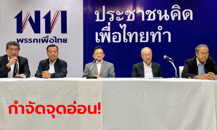 เพื่อไทยสอบสวน 3 งูเห่า ไม่ส่งลงเลือกตั้งถ้าผิดจริง! ดำเนินคดีด้วย หากพบรับเงิน