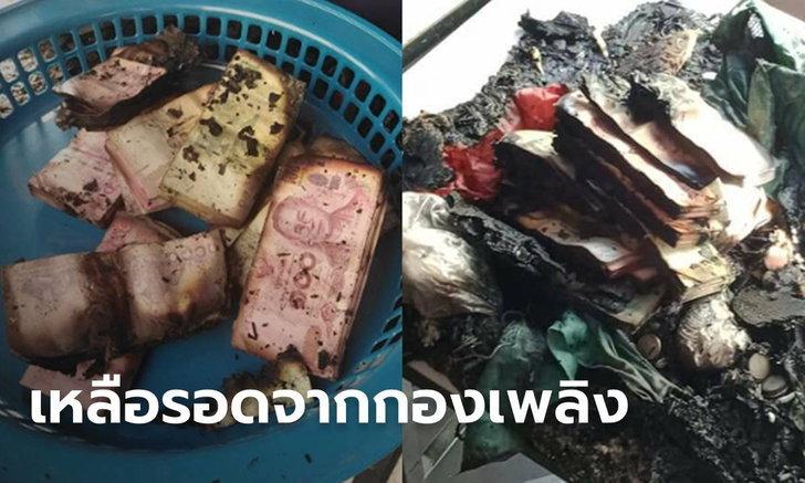 พ่อค้าตลาดแม่กิมเฮงเข่าทรุด หอบเงินสด 3 แสนบาท สภาพไฟไหม้เกรียม
